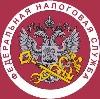 Налоговые инспекции, службы в Королеве