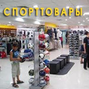 Спортивные магазины Королева